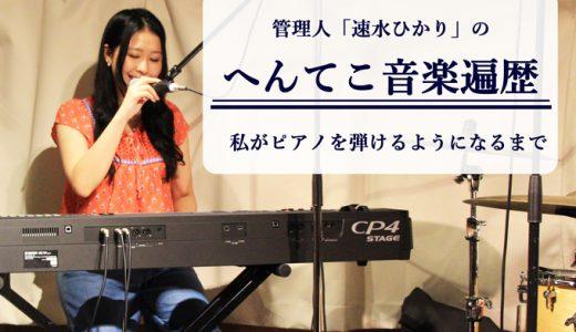 大人になってピアノを再開した管理人「速水ひかり」の、へんてこ音楽遍歴