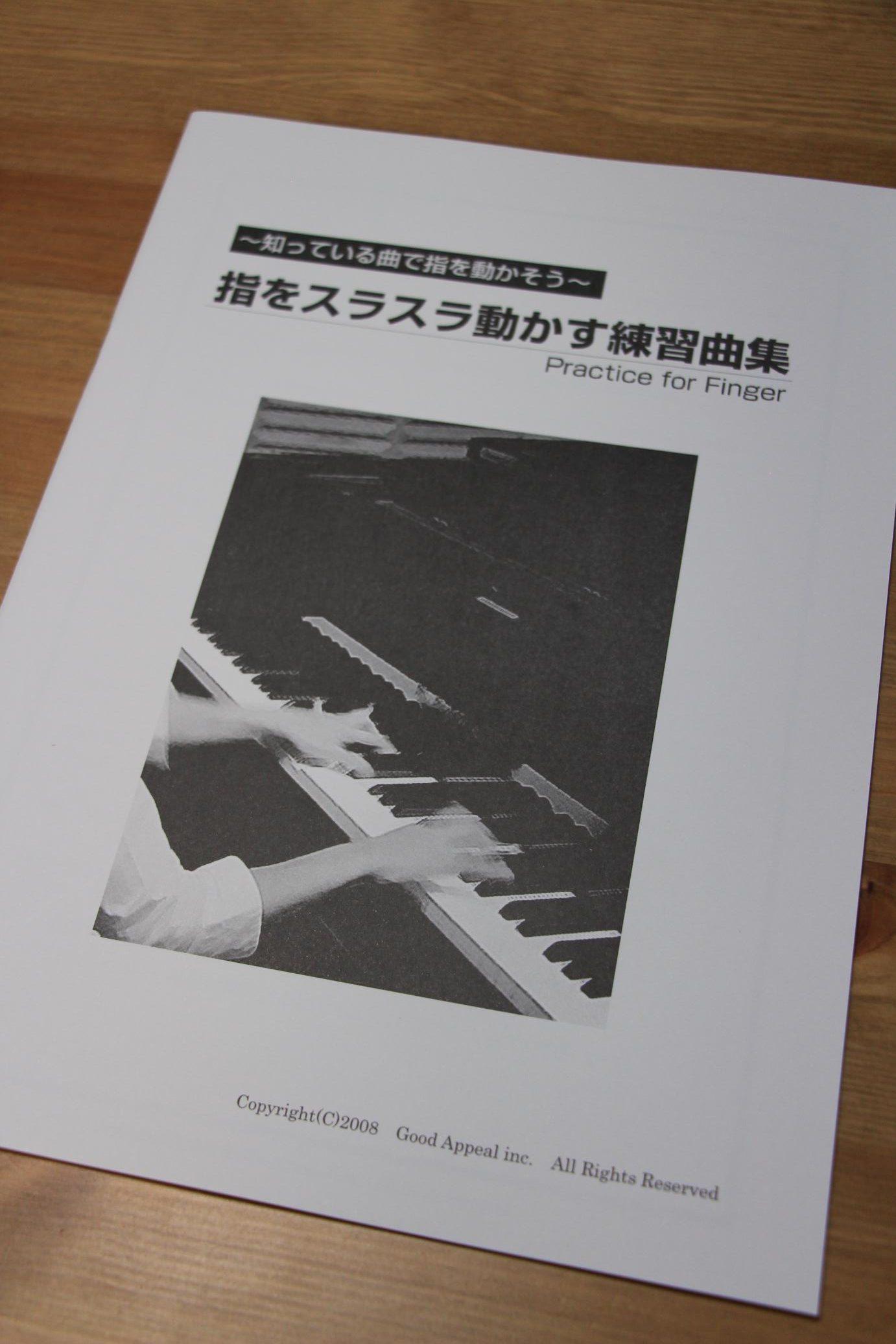 指の練習楽譜