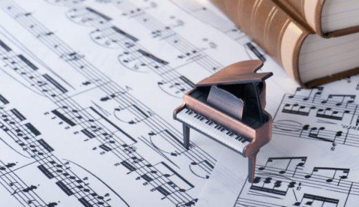 【教材と教室】ピアノの基礎を学ぶなら、あなたはどっち向き?