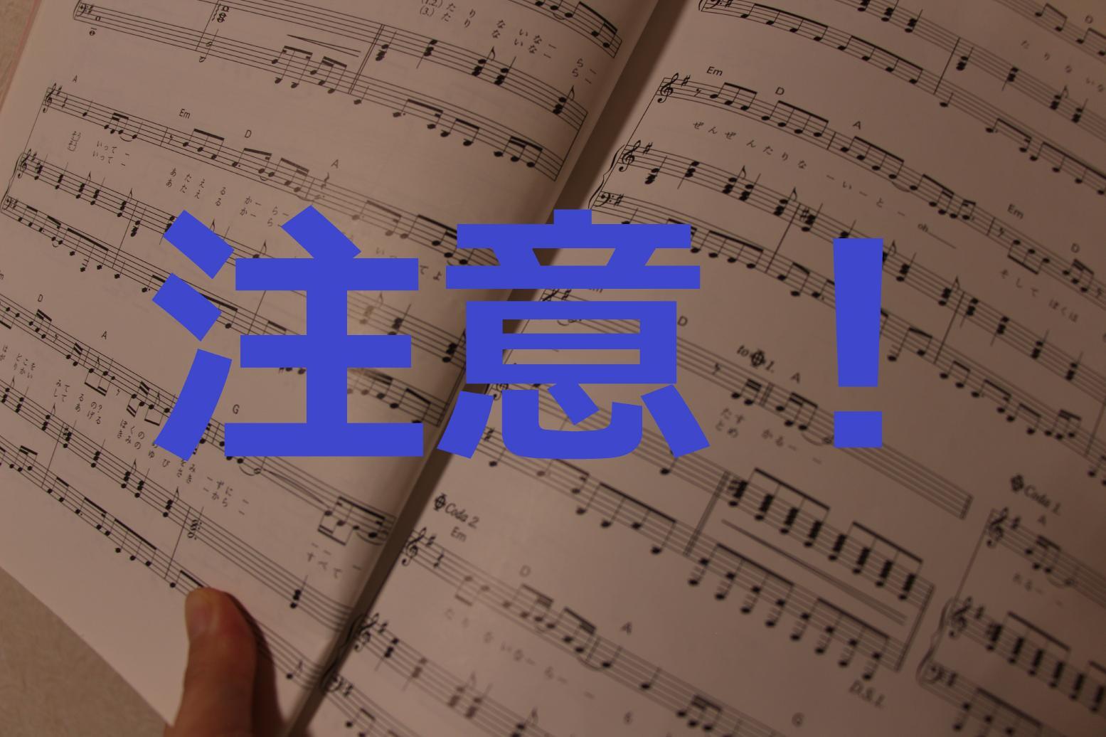 買うときに要注意!ピアノソロと弾き語り用の楽譜の違い