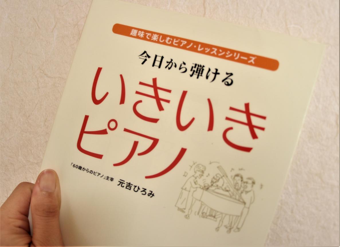 60歳過ぎてもピアノは始められる!教本『いきいきピアノ』レビュー