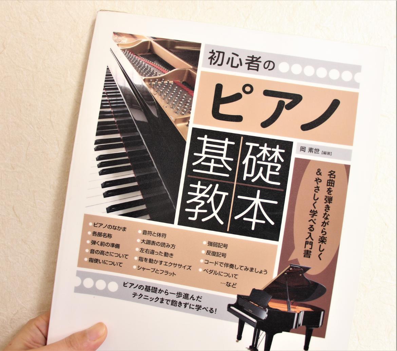 超初心者には難しめ?『初心者のピアノ基礎教本』(岡 元世 編著)レビュー