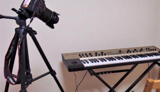 自分のピアノ演奏を動画サイトに投稿しよう!②動画の撮り方編