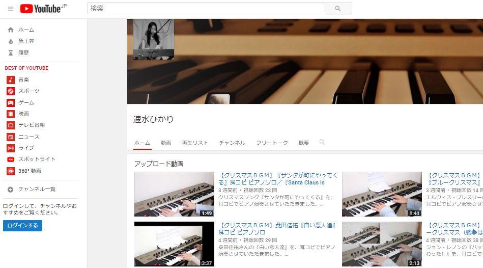 自分のピアノ演奏を動画サイトに投稿しよう!①必要な機材編