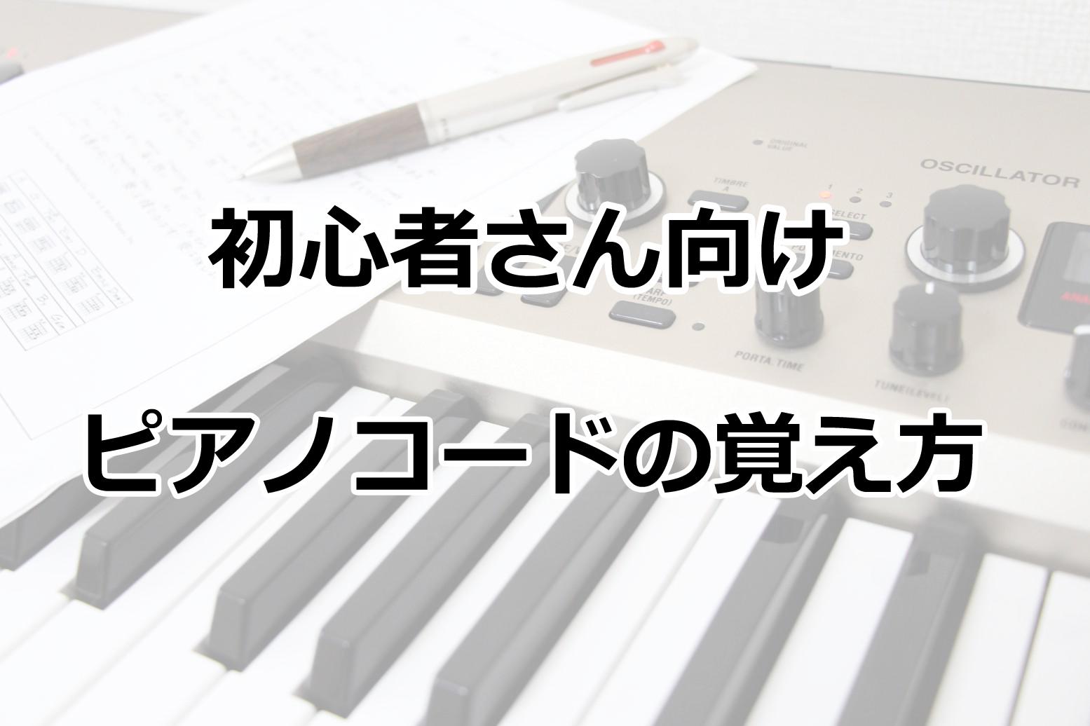 ピアノコードの簡単な覚え方と練習法【解説画像・動画付き】