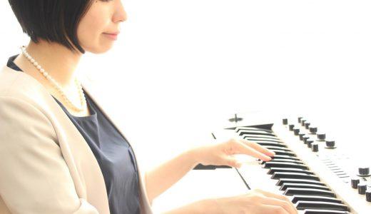 恥を捨ててピアノを始めたら、毎日が楽しくなったお話