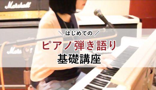 初心者さん向けピアノ弾き語り講座【おすすめの練習法・楽譜・教室】