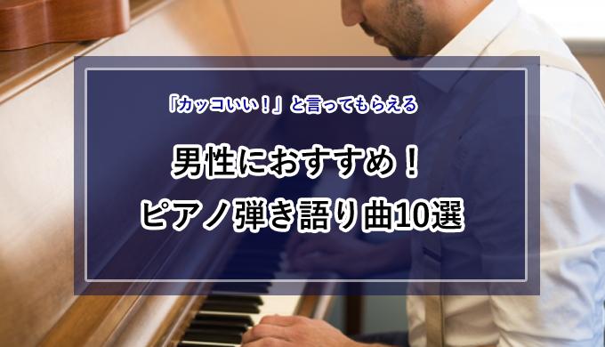 男性におすすめ!ピアノ弾き語り曲10選【動画・楽譜紹介つき ...
