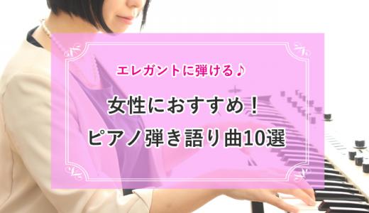 女性におすすめ!ピアノ弾き語り曲10選【動画・楽譜紹介つき】