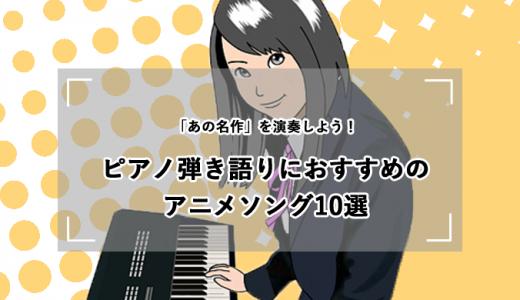 ピアノ弾き語りにおすすめのアニメソング(アニソン)10選【動画・楽譜紹介つき】