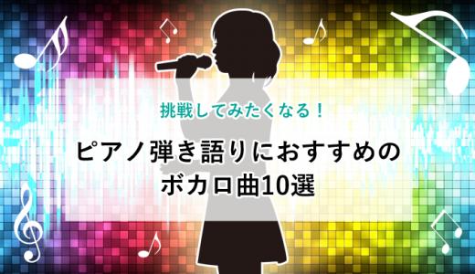 ピアノ弾き語りにおすすめのボカロ曲10選【動画・楽譜紹介つき】
