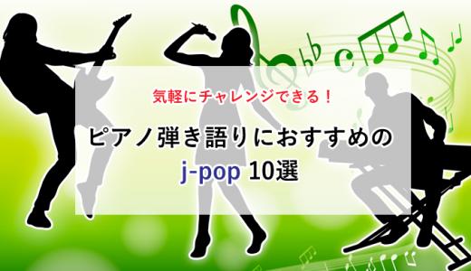 j-popを弾いてみよう!ピアノ弾き語りにおすすめの曲10選【動画・楽譜紹介つき】