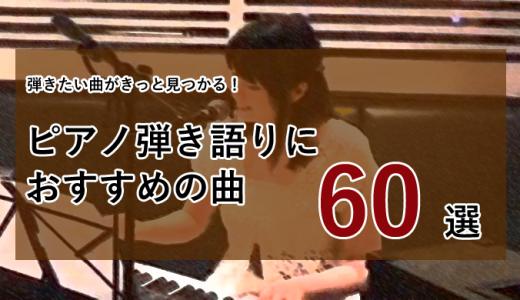 【全60曲】弾きたい曲がきっと見つかる!ピアノ弾き語りにおすすめの曲