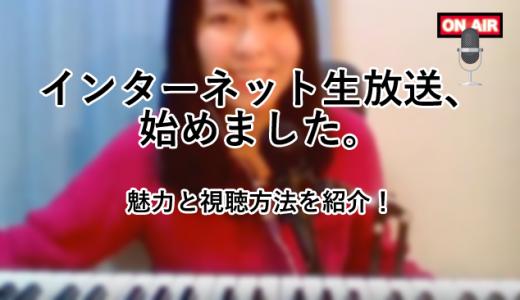 配信サイト「SHOWROOM」で、ピアノ弾き語りの生放送を始めました!
